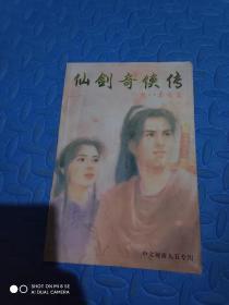 仙剑奇侠传:九八柔情篇