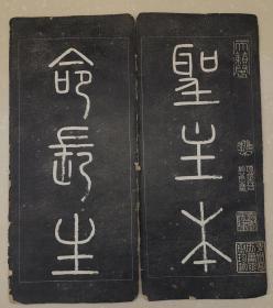 旧拓碑帖:赵孟頫~龙兴寺圣主本命长生祝延碑(与常见不同)
