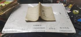 毛主席诗词学习参考资料 松花江地区五七师范学校  32开本