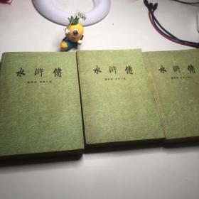水浒传(上中下3册)1975年初版 1983再版