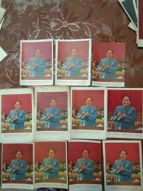 文革宣传画:《毛主席像》-在中国共产党第九次全代会上作极其重要讲话!(11张)