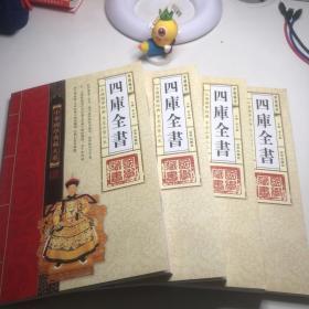 中华国学典藏大系-四库全书。四册一套同售 (礼盒线装全四卷,品读国学经典,享受品质人生)