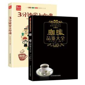 全2册 3分钟爱上咖啡+咖啡品鉴大全 入门自学制作咖啡大全 教你如何泡咖啡教程 咖啡鉴赏品鉴书 学做咖啡拉花 畅销书籍