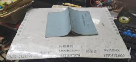 食用菌栽培技术讲义  32开本  包邮挂费