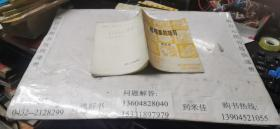柑桔苗的培育  32开本    包快递费