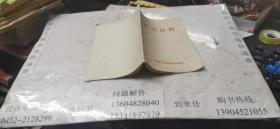 学习材料(齐齐哈尔师范学院教材组翻印)32开本