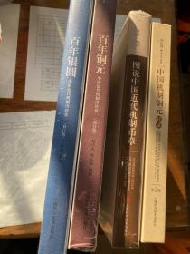 百年银元,百年铜元,图说中国近代机制币章和中国机制铜元目录