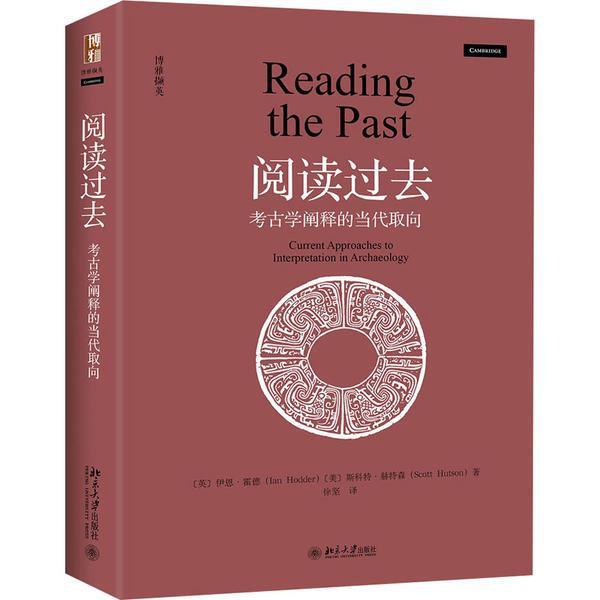 阅读过去:考古学阐释的当代取向