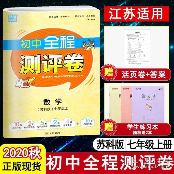 20秋全程测评卷7年级数学上(苏科版)