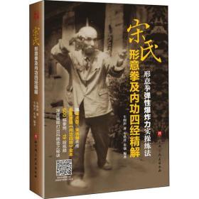 宋氏形意拳及内功四经精解车润田北京科学技术出版社9787571405755