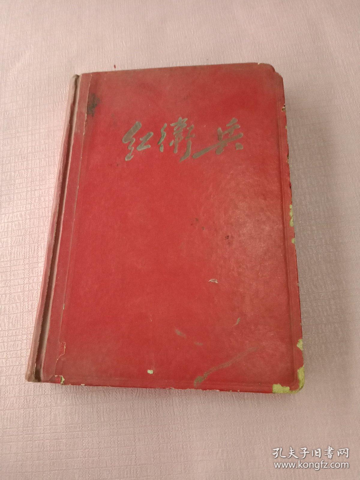 红卫兵日记本 精装 1968