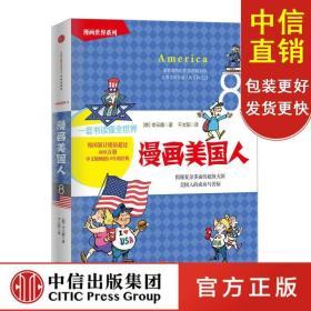 漫画世界系列:漫画美国人 中信出版社图书