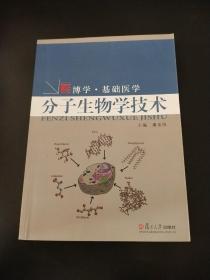 分子生物学技术