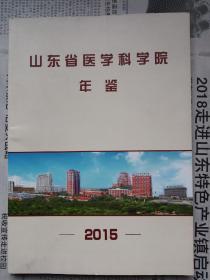 《山东医学科学院年鉴2015》