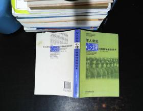 军人常见心理问题辅导通俗读本 【后面两页轻微脱胶】