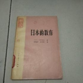 日本的教育