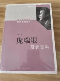 庞瑞垠研究资料/江苏当代作家研究资料丛书