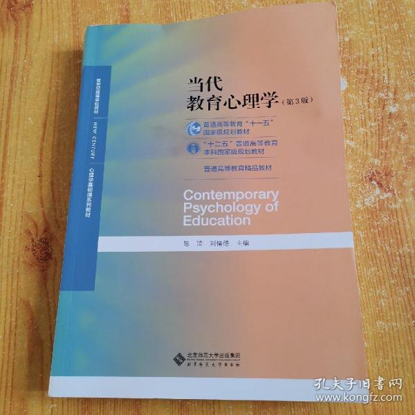 当代教育心理学(第3版)/心理学基础课系列教材·新世纪高等学校教材