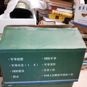 中国军事百科全书(第二版)一箱9本