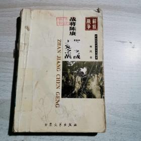 军事文学:战将陈庚·上党之战·邯郸之战