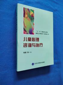 国家十一五重点图书现代心理治疗与咨询丛书:儿童心理咨询与治疗
