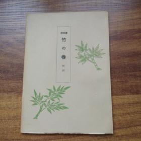 日本原版插花艺术书籍  嵯峨流 《 竹之卷附录》   日本花艺花道      品佳