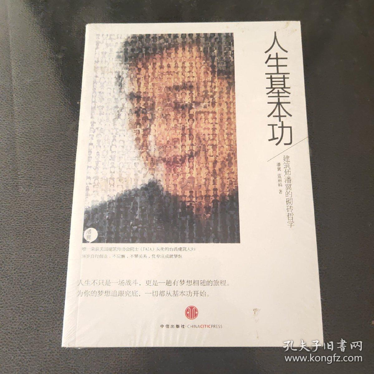 人生基本功:建筑师潘冀的砌砖哲学