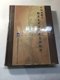 中国画教学:郭石夫大写意花鸟画教学(16牒DVD 全新正版)