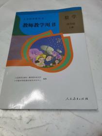 义务教育教科书 数学.四年级.上册教师教学用书