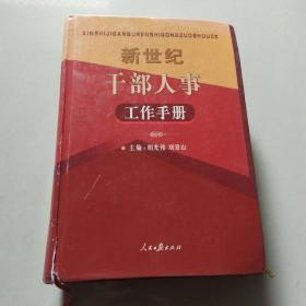 新世纪干部人事工作手册