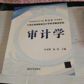 审计学/21世纪普通高校会计学系列精品教材