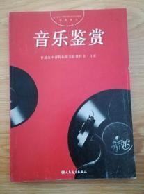 普通高中课程标准实验教科书 音乐 音乐鉴赏 必修【2004年版】