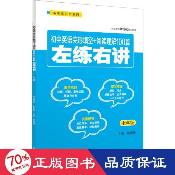 初中英语完形填空+阅读理解100篇左练右讲(七年级)