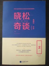 晓松奇谈(第2卷)【正版!书籍干净 板正 无勾画 不缺页】