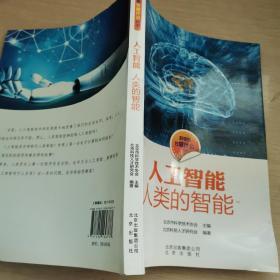 人工智能:人类的智能/科学家在做什么丛书