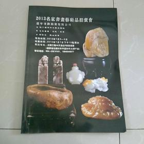名家书画,文玩,珠宝田黄,鸡血石等图册