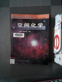 空间化学(空间科学卷)/中国现代科学全书