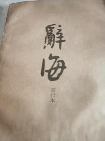 戏曲史家赵景深签藏书<辞海﹥农业