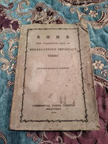 【民国老书】《英语撮要》商务印书馆1920