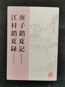 庚子销夏记•江村销夏录(品好)