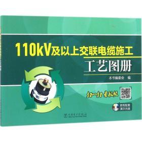 110kV及以上交联电缆施工工艺图册 (书配盘)