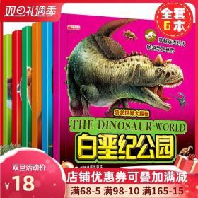 6本恐龙故事书籍注音版3-6-9岁恐龙公园/侏罗纪公园/恐龙灭绝/恐龙之*/三叠纪公园/白垩纪公园 大探秘世界恐龙大百科.重返白垩纪