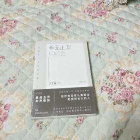 永无止尽的约会   扫码上书塑封未拆右上角有一磨损书如其图片一样请看清图片在下单