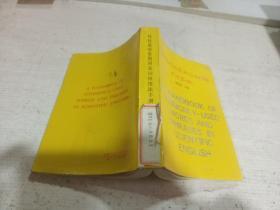 科技英语常用词及词组用法手册