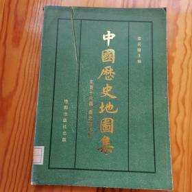 中国历史地图集(第四册)