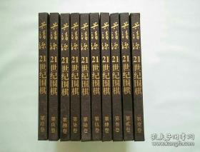 吴清源21世纪围棋(全拾册)