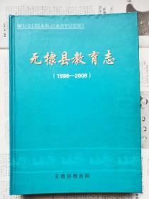 《无棣县教育志》(1986-2008)