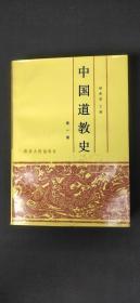 中国道教史 第一卷.