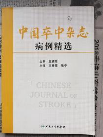 中国卒中杂志病例精选