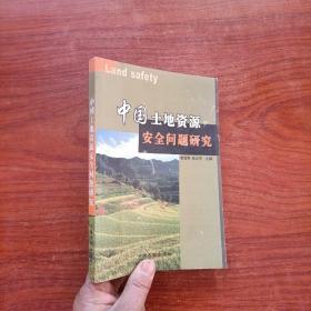 中国土地资源安全问题研究